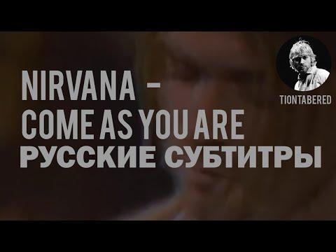 NIRVANA - COME AS YOU ARE ПЕРЕВОД (Русские субтитры)