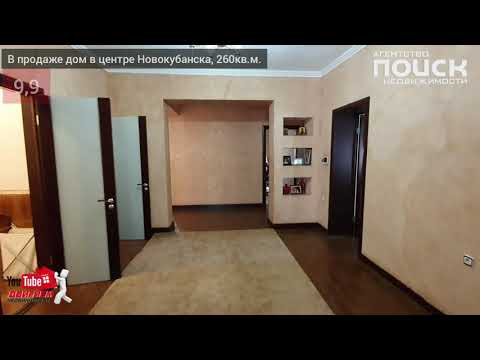 Дом 260 кв.м. в Новокубанске