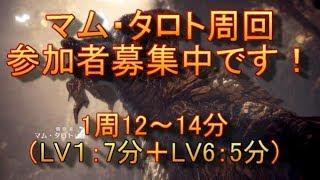 【PS4版MHW】ガイラブリッツ・援撃求めてマムタロト行きます【参加者募集中】