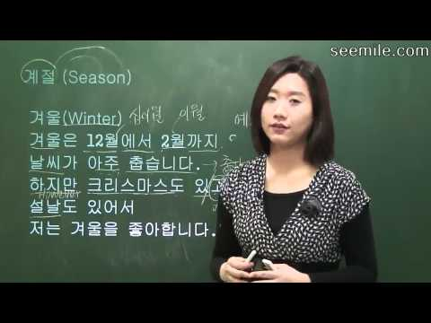 10. Season, Weather expressions (Korean language) by seemile.com