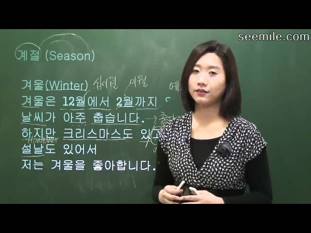 [Learn Korean Language] 10. Season, Weather 날씨, 계절