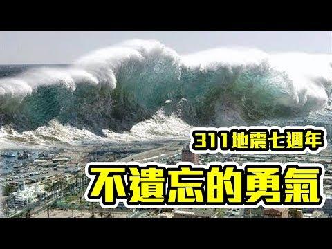 """""""大地震"""" (KizasiRanking)"""