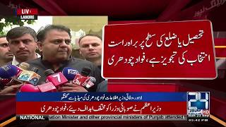 Information Minister Fawad Chaudhry Media Talk in Lahore | 24 News HD