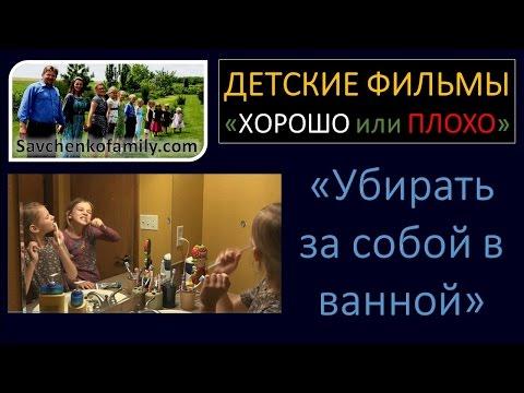 Детские фильмы Савченко
