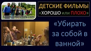 Детские фильмы Савченко 'Убирать за собой в ванной комнате'многодетная семья Савченко