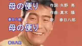 春日八郎/母の便り 作詞:矢野亮 作曲:真木陽.
