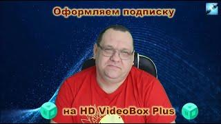 Оформляем подписку на HD VideoBox Plus