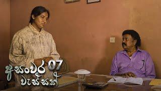 Asanwara Wessak | Episode 07 - (2021-01-10) | ITN Thumbnail