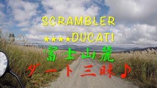 おっかなびっくりダート三昧♪ Ducati Scrambler Sixty2 北富士演習場