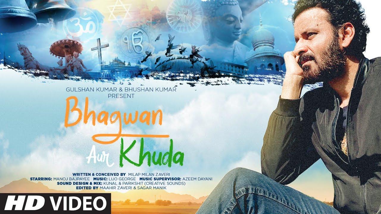 Bhagwan Aur Khuda | Manoj Bajpayee | Lijo George | Milap Milan Zaveri | Bhushan Kumar