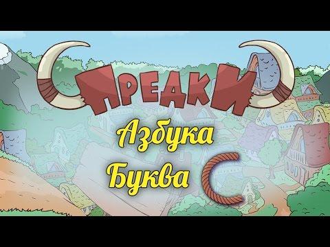 Буква с мультфильм