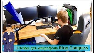 Стойка для микрофона Blue Compass Broadcast  Обзор Распаковка из Америки