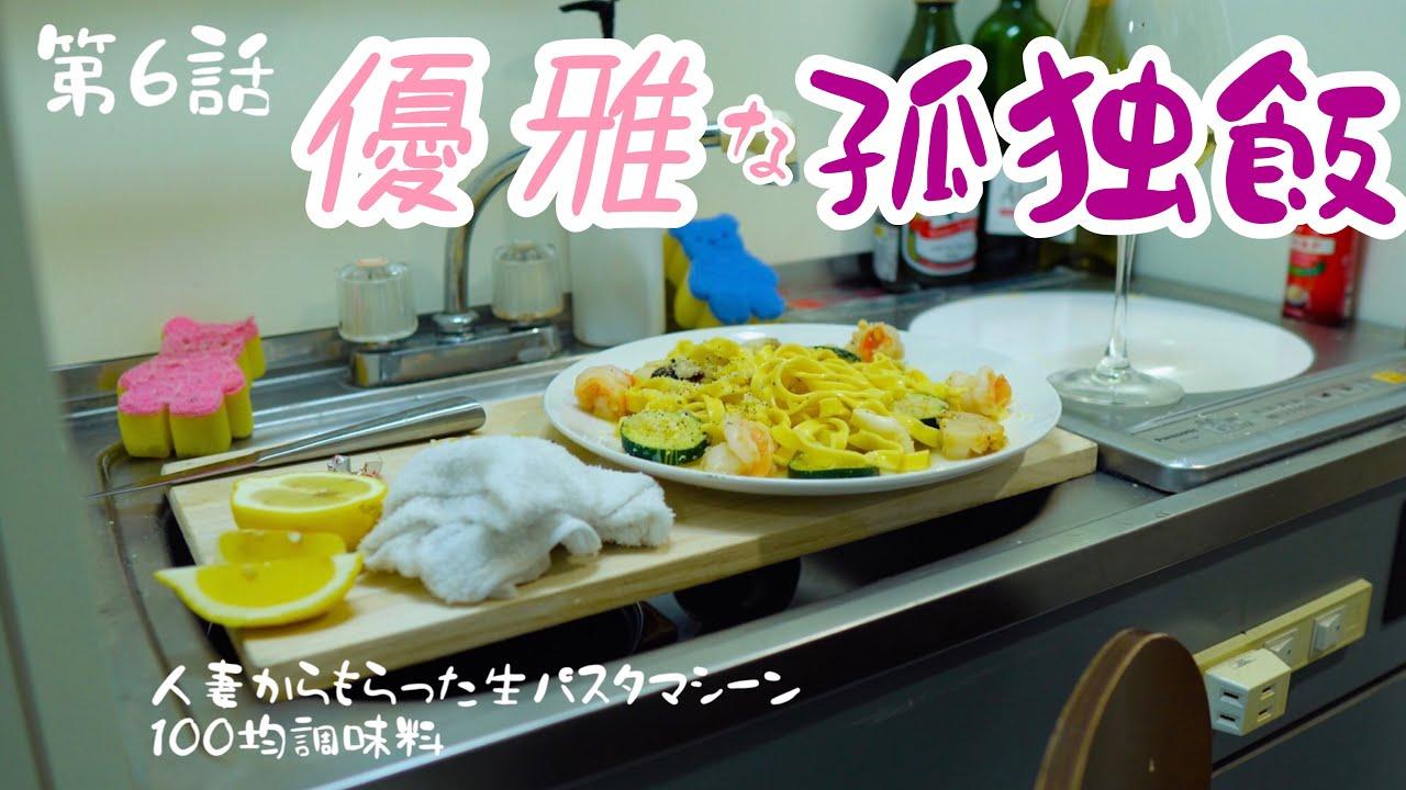 【孤独な366日目】第6話:1人暮らしのキッチンで初めての生パスタマシーンで魚介オイルパスタ&クリームパスタ/100均商品/離婚