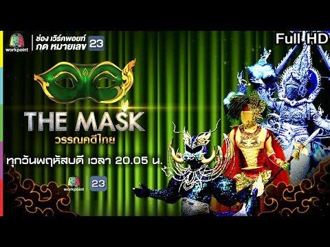 THE MASK วรรณคดีไทย | EP.08 กรุ๊ปไม้จัตวา | 16 พ.ค. 62 Full HD