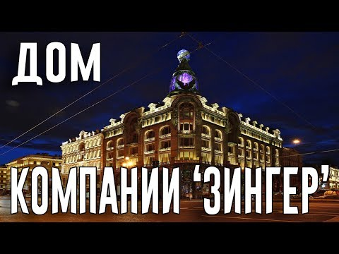 "История дома компании ""Зингер"" (Санкт Петербург)"