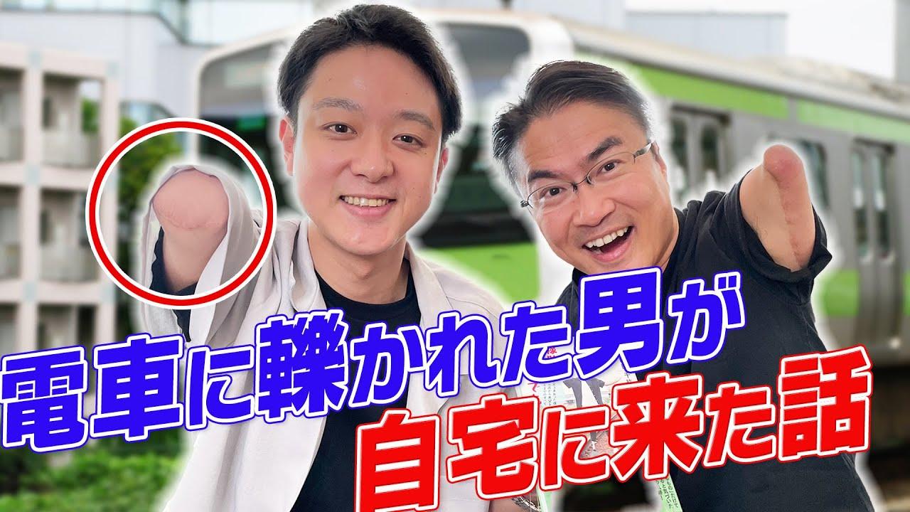 電車に轢かれた山田千紘くんが自宅に来た話。