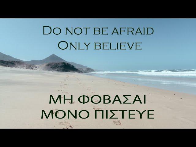 Do not fear!   Motivational Greek Video (Eng subs)