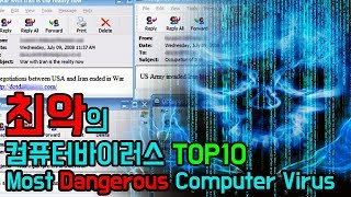 역대 최악의 컴퓨터 바이러스 TOP10 [문상이벤트]