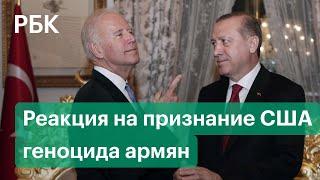 Ответ Турции Байдену — как признание геноцида армян скажется на отношениях США и Турции