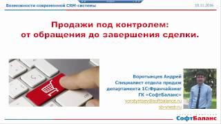 видео 1С:CRM 8 КОРП