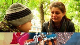 Мужское / Женское - Сын убийцы.  Выпуск от04.10.2017