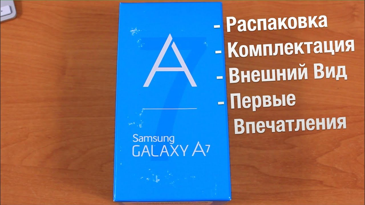 Samsung Galaxy A7 Распаковка Первые Впечатления