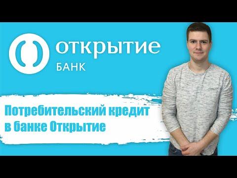 Потребительский кредит наличными в банке Открытие. УСЛОВИЯ / ТРЕБОВАНИЯ