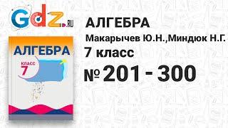 № 201-300 - Алгебра 7 класс Макарычев