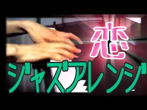 【逃げ恥】恋 / 星野源 (Japanese Popular Music) Jazz Piano Solo Cover