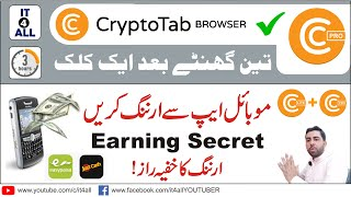 Crypto Tab Browser Earning in Pakistan || Cryptotab Mining || Cryptocurrency Mining || Crypto Mining