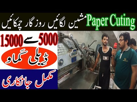 How To Use Paper Cutting Machine | Earn 15000 Daily