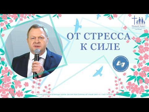 Александр Цветков - «От стресса к силе»