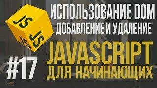 Уроки JavaScript | #17 - Добавление и удаление элементов с помощью DOM