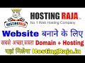 Best Web Hosting, Dedicated Server & VPS Hosting Provider In India || HostingRaja.in Review
