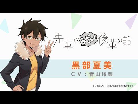 TVアニメ「先輩がうざい後輩の話」キャラクターPV(黒部夏美)
