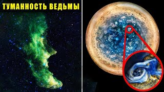 СТРАННЫЕ ИЗОБРАЖЕНИЯ, снятые НАСА, требующие ОБЪЯСНЕНИЙ!