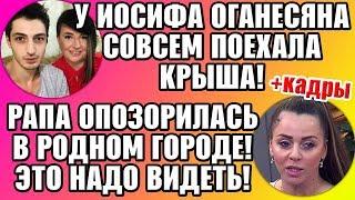 Дом 2 Свежие новости и слухи! Эфир 21 СЕНТЯБРЯ 2019 (21.09.2019)