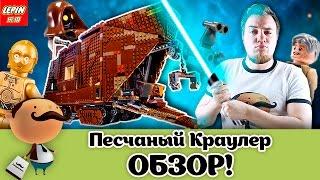 КОПИЯ РЕДКОГО LEGO STAR WARS! Песчаный Краулер - Обзор Lepin 05038