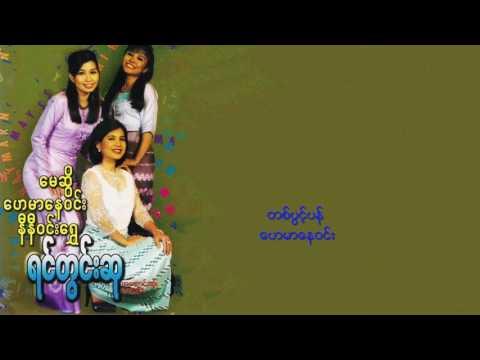 ေမဆိြ  ေဟမာေန၀င္း နီနီ၀င္းေ႐ႊ ရင္တြင္းဆု May Sweet, Hay Mar Nay Win, Ni Ni Win Shwe (Full Album)
