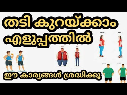 തടി കുറയ്ക്കാൻ സഹായിക്കുന്ന  എളുപ്പഴികൾ L How To Lose Weight | Supply6 | 28 Days Slim Plan.