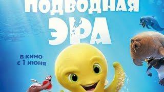 «Подводная эра» — фильм в СИНЕМА ПАРК
