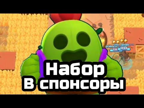 НАБОР В СПОНСОРЫ!