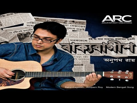 Anupam Roy | Bakyobageesh | Jukebox