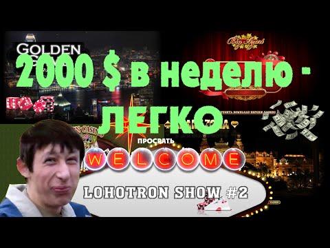 Отзывы о голден геймс казино онлайн игровые автоматы продажа в красноярске
