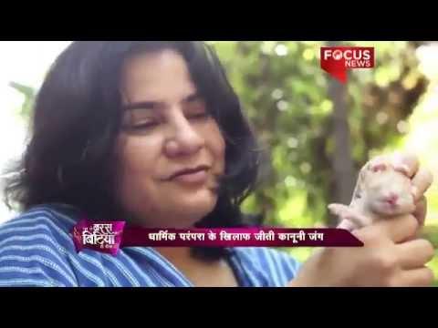 Watch The Story Of Gauri Maulekhi Who Fought Against Animal Sacrifice In Uttarakhand