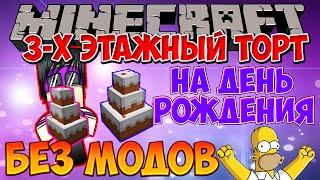 Майнкрафт: 3-Х Этажный Торт на День Рождение БЕЗ МОДОВ