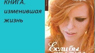 """Книга, которая изменила мою жизнь. Эльчин Сафарли """"Если бы ты знал..."""" Прочитанное"""