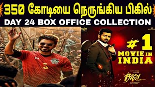 BIGIL | DAY 24 BOX OFFICE COLLECTION | Vijay Nayanthara Atlee A.R.Rahman Daniel Balaji |#Tamilicon
