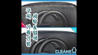구찌 가죽 가방 세탁 염색(디스코백)
