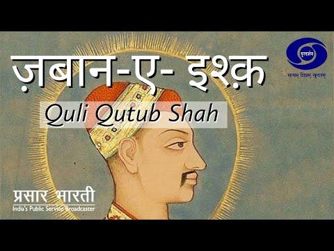 Zubaan-e-Ishq – Quli Qutub Shah